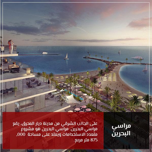 مراسي البحرين