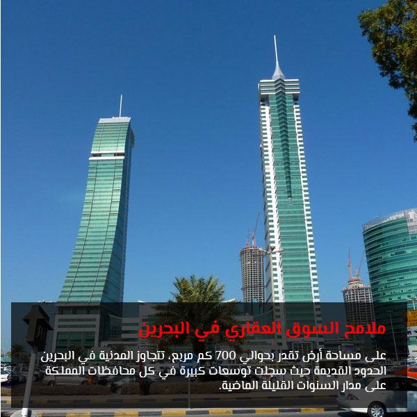 ملامح السوق العقاري في البحرين