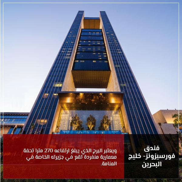 فندق فورسيزونز- خليج البحرين