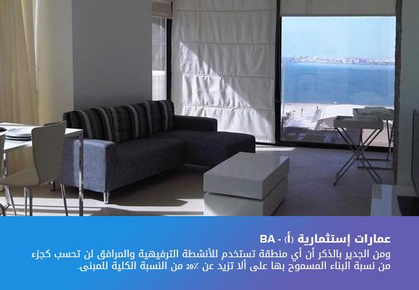 عمارات إستثمارية (أ) - BA