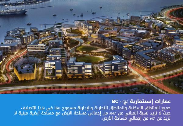 عمارات إستثمارية (ج) - BC
