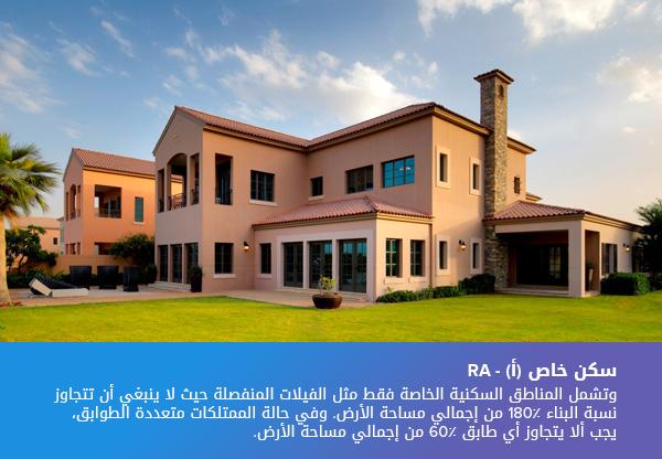 سكن خاص (أ) - RA
