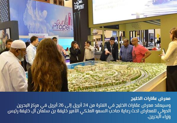 معرض عقارات الخليج