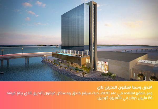 فندق وسبا هيلتون البحرين باي