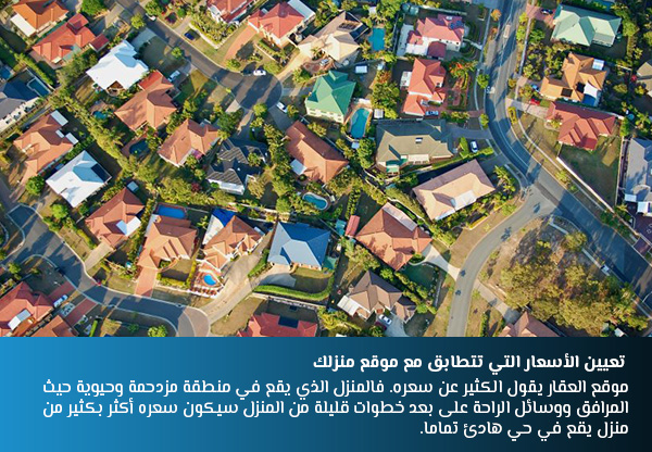 تعيين الأسعار التي تتطابق مع موقع منزلك